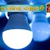 Ama Ghare LED scheme of Odisha