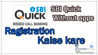 SBI Quick Registration kaise kare