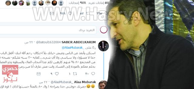 علاء مبارك يرد على مغرد استفزه على تويتر