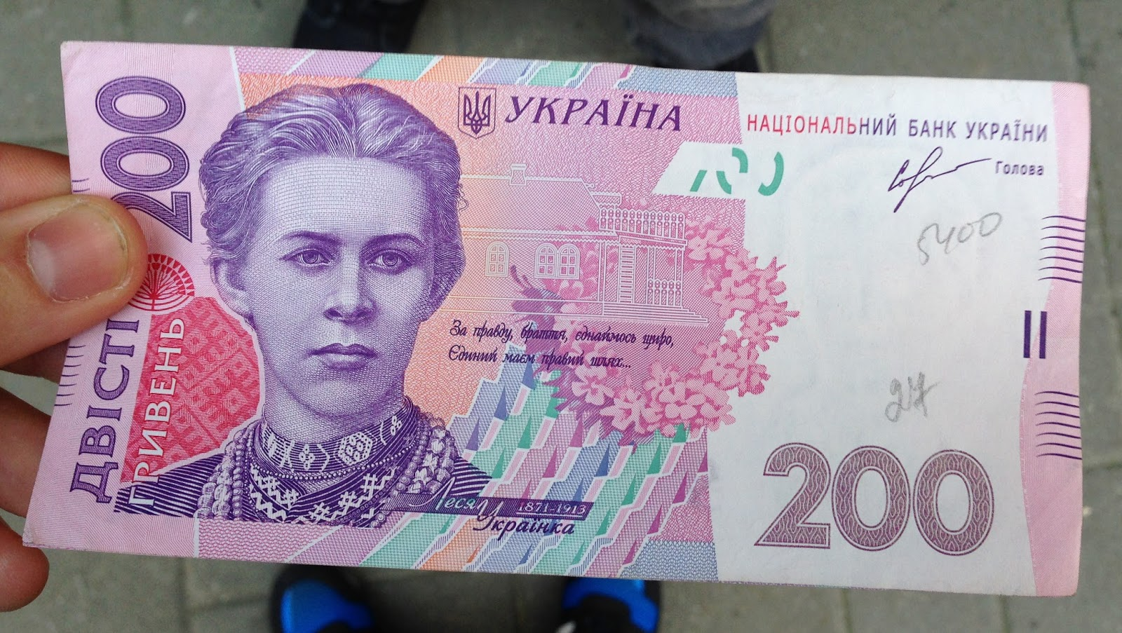 Hryvnia, unkrianian, money, note, 200, pink, eastern Europe