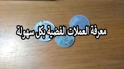 سهل طريقة للتفريق بين العملات الفضية وغير الفضية