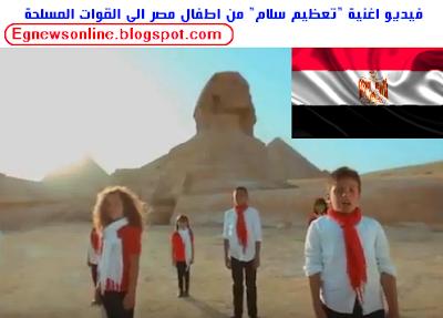 أغاني , فيديو , مصر , أغانى عن مصر , القوات المسلحة , أخبار مصر , تعظيم سلام ,
