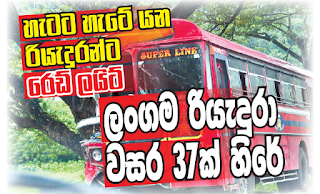 Bus Driver Sentenced to 37 Years in Prison gokarella kurunegala accident