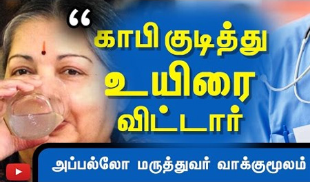 How CM Jayalalitha died? – Apollo Doctor statement about Jayalalitha's Last Coffee & Death