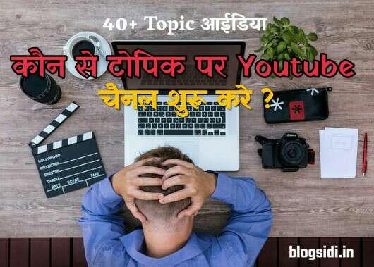 40+ Youtube Channel Ideas (टॉपिक) हिंदी में जानिए