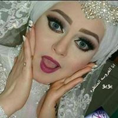انا العروسة المنتظرة 2021 يويو