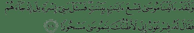Surat Al Isra' Ayat 101