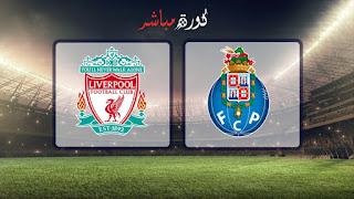 مشاهدة مباراة ليفربول وبورتو بث مباشر 17-04-2019 دوري أبطال أوروبا