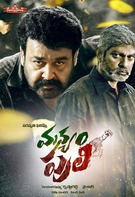 Mohanlal's Manyam Puli Latest HD Posters