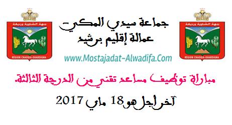 جماعة سيدي المكي - عمالة إقليم برشيد: مباراة توظيف مساعد تقني من الدرجة الثالثة. آخر أجل هو 18 ماي 2017