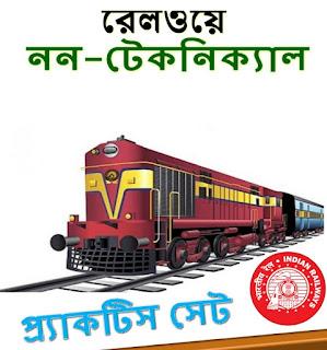 Railway NTPC practice set in bengali pdf -রেলওয়ে প্রাকটিস সেট