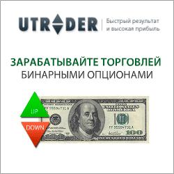 Зарегистрироваться в Utrader