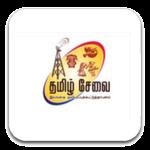 Tamil National Service Listen Online