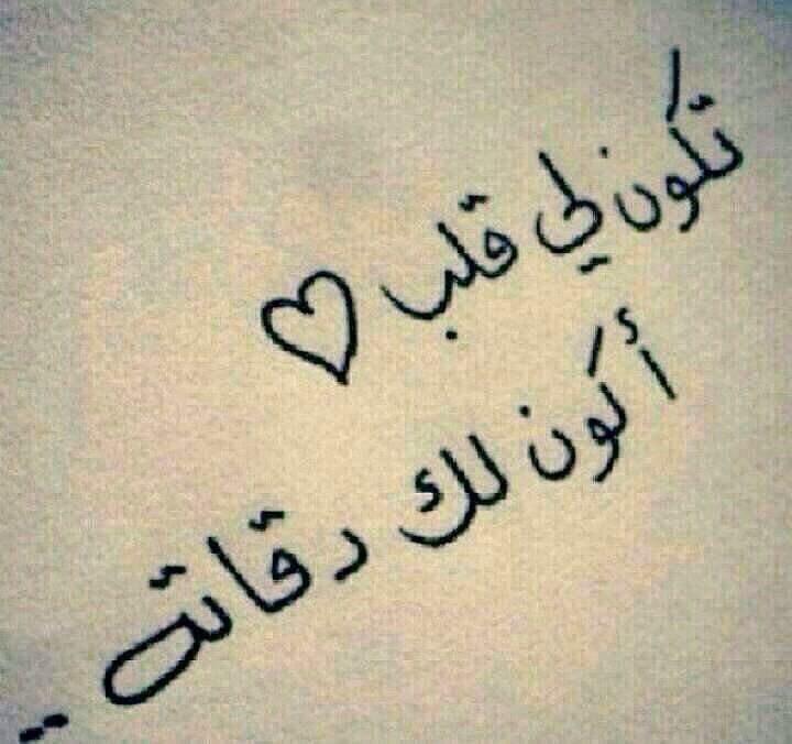 انت قلبى