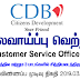 Vacancy In Citizens Development Business Finance PLC   Post Of - Customer Service Officers
