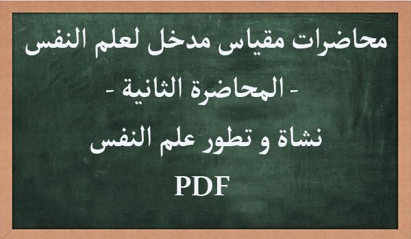 نشاة و تطور علم النفس  pdf