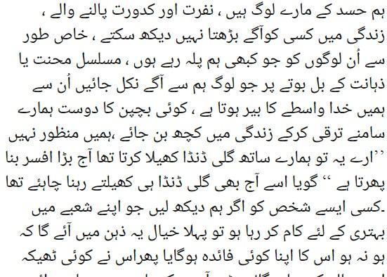malala yousafzai introduction in urdu