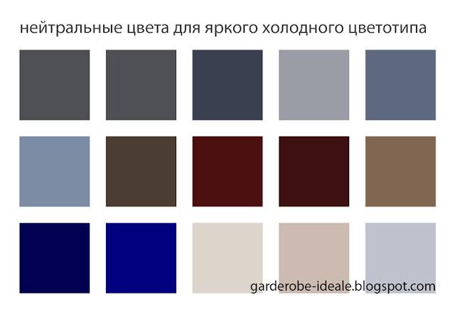 Нейтральные цвета для яркого холодного цветотипа
