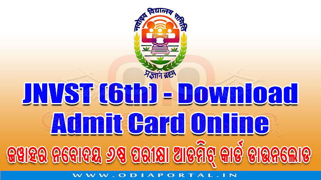 **ADMIT CARD** 6th Class Navodaya Entrance Exam 2018 (JNVST) - Download Online Admit Card, navodaya entrance exam 2018 download admit card online csc download admit card, error, no registration found. odisha, andhra pradesh, bihar, uttar pradesh, west bengal, madhya pradesh, rajasthan,