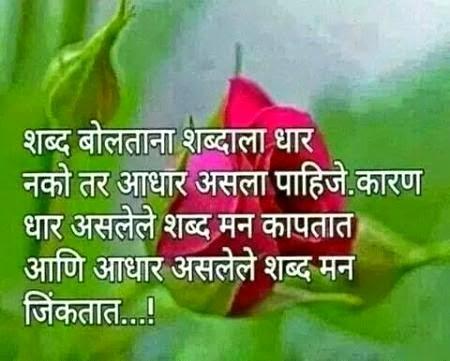 Marathi Quotes Life