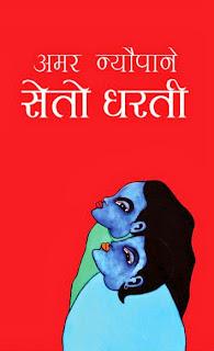 Seto Dharti by Amar Neupane