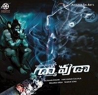 Dyavudaa Songs Free Download, Bhanu Dyavudaa Songs, Dyavudaa 2017 Mp3 Songs, Dyavudaa Audio Songs 2017, Dyavudaa movie songs Download