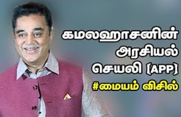Kamal Haasan Launches App Maiamwhistle- Promo | Kamal Birthday Special – IBC Tamil