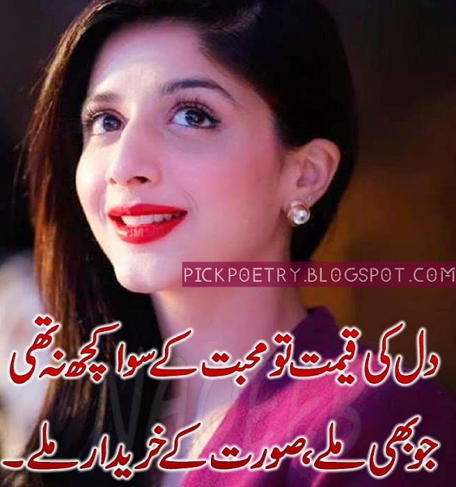 2 Lines Urdu Poetry Pictures in HD | Best Urdu Poetry Pics and ...