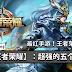 【王者荣耀】:最被低估的五个英雄,练好他们想赢很轻松!