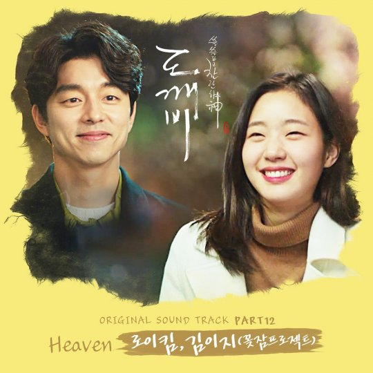 鬼怪 OST Part.12 Roy Kim 金伊智 - Heaven
