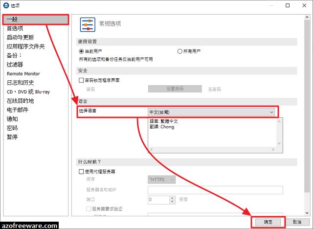 Backup4all 中文化切換教學 - v8.4.251 - 阿榮技術學院