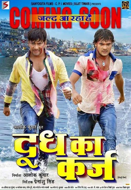bhojpuri film full movie dinesh lal yadavwatch free