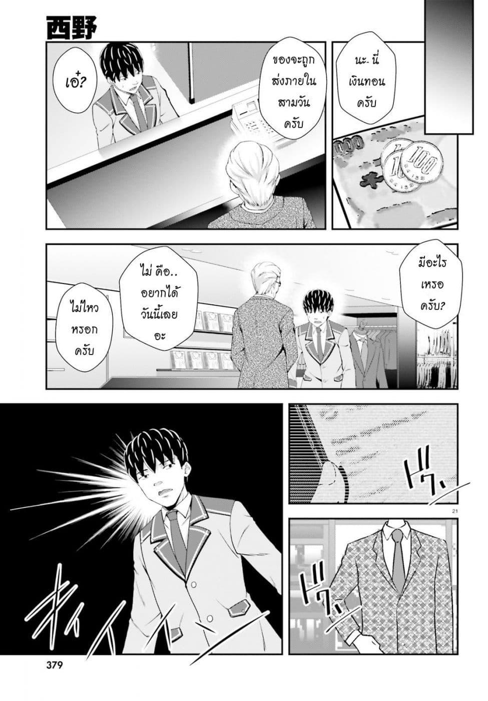 อ่านการ์ตูน Nishino Gakunai Caste Saikai Ni Shite Ino Sekai Saikyo No Shonen ตอนที่ 6 หน้าที่ 18