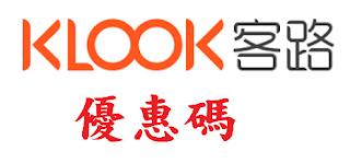 【KLOOK客路】1月份優惠碼/折價券/折扣碼/coupon