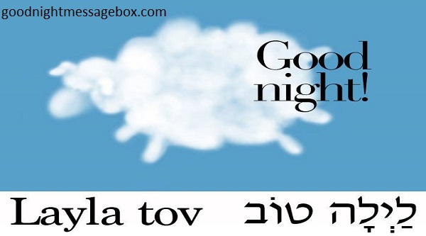 Good Night In Different Languages Goodnightmessagebox