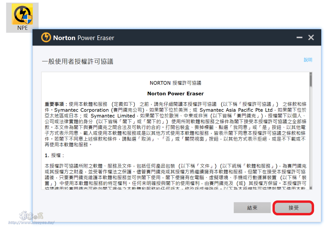 Norton Power Eraser 病毒和惡意軟體移除工具