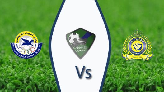 مشاهدة مباراة النصر والزوراء بث مباشر بتاريخ 08-04-2019 دوري أبطال آسيا