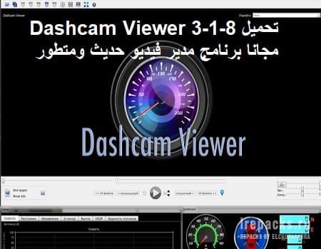 تحميل Dashcam Viewer 3-1-8 مجانا برنامج مدير فيديو حديث ومتطور