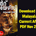 Download Free Malayalam Current Affairs PDF Nov 2018