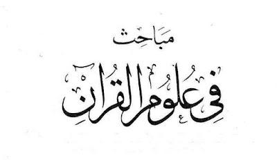 Download Kitab Mabahits Fi Ulumil Quran Karya Manna' al-Qatthan PDF