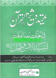 Aqeedah Shaikh ul Quran Fil Hayat baad al wafat