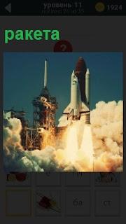 Старт ракеты с космодрома. Поднимается со стола с ярким пламенем из двигателей и дымом вокруг
