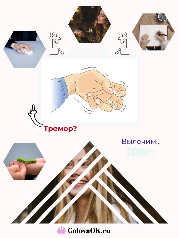 почему у подростка трясутся руки