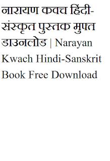 Narayan-kawach