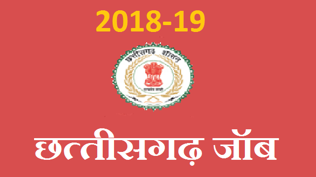 Collector Office CG Recruitment 2018, Job Vacancies in CG
