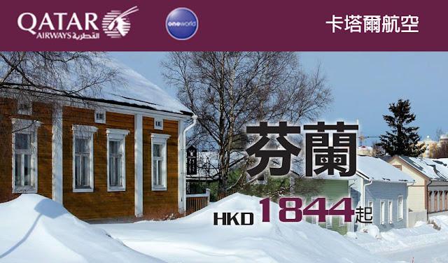 四千連稅飛芬蘭!卡塔爾航空 香港飛赫爾辛基 HK$1,844起,聖誕、農曆新年都有!