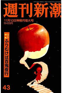 [雑誌] 週刊新潮 2016年11月10日 [Shukan Shincho 2016 11 10], manga, download, free