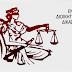 """Ένωση Διοικητικών Δικαστών: Μνημόνιο διαρκείας ο """"κόφτης"""""""