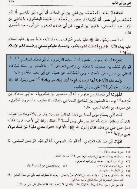 تاریخ دمشق ، ج 42، ص 237