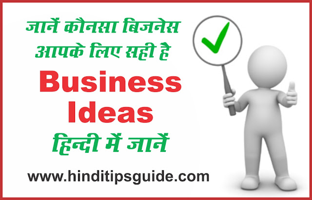 business-ideas-in-hindi